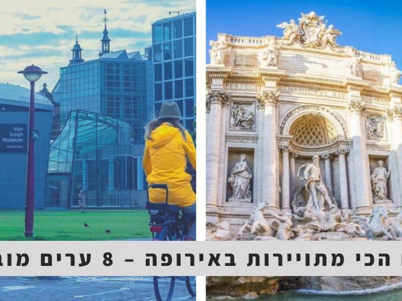 ערים הכי מתויירות באירופה – 8 ערים מובילות